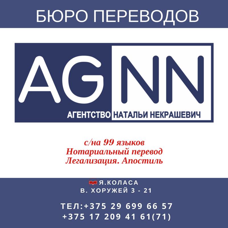 Агентство Натальи Некрашевич™ Переводчики Туры Адвокат