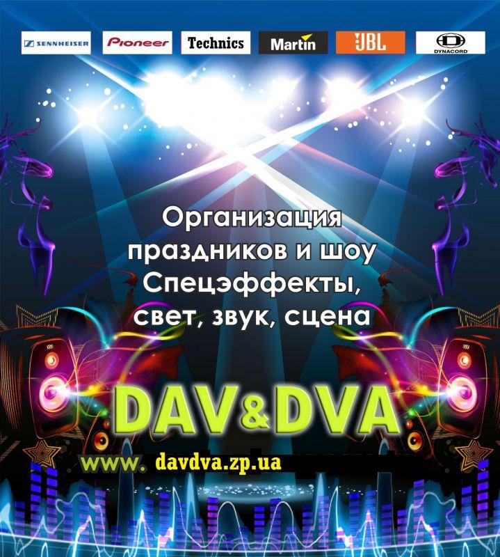 Светомузыкальный магазин «DAV&DVA»