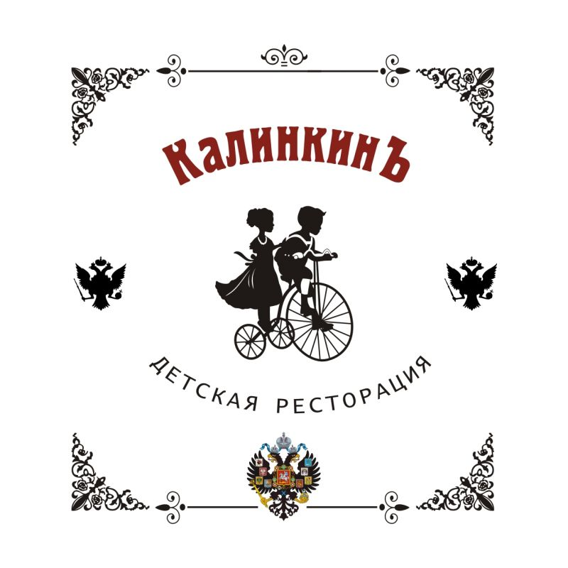 """Детская ресторация """"КалинкинЪ"""" Проводим курсы для детей 7-12 лет"""