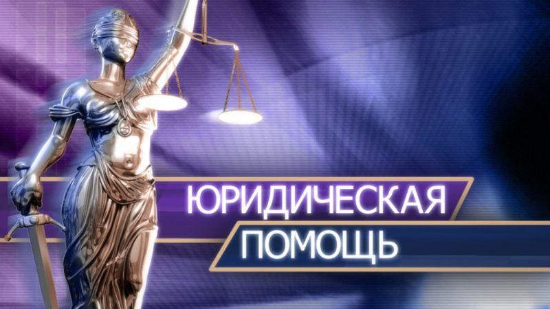 Защита прав потребителей, заемщиков, должников