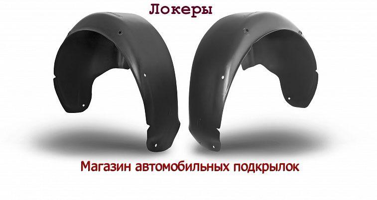 Магазин автомобильных подкрылков Proloker СПб