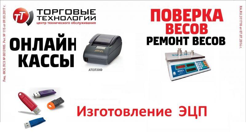 Центр весового оборудования ООО ЦТО «Торговые технологии»