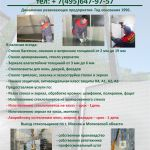 Стеклопакет- доставка, монтаж, а также замена стекла
